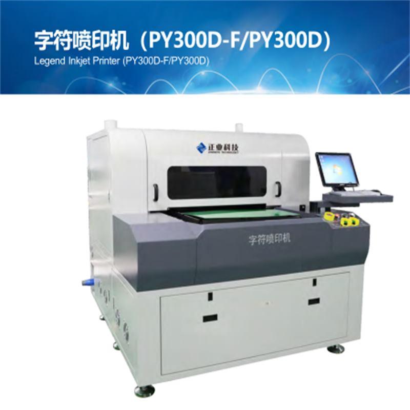 Imprimantă cu jet de cerneală PCB Legend (PY300D-F / PY300D)
