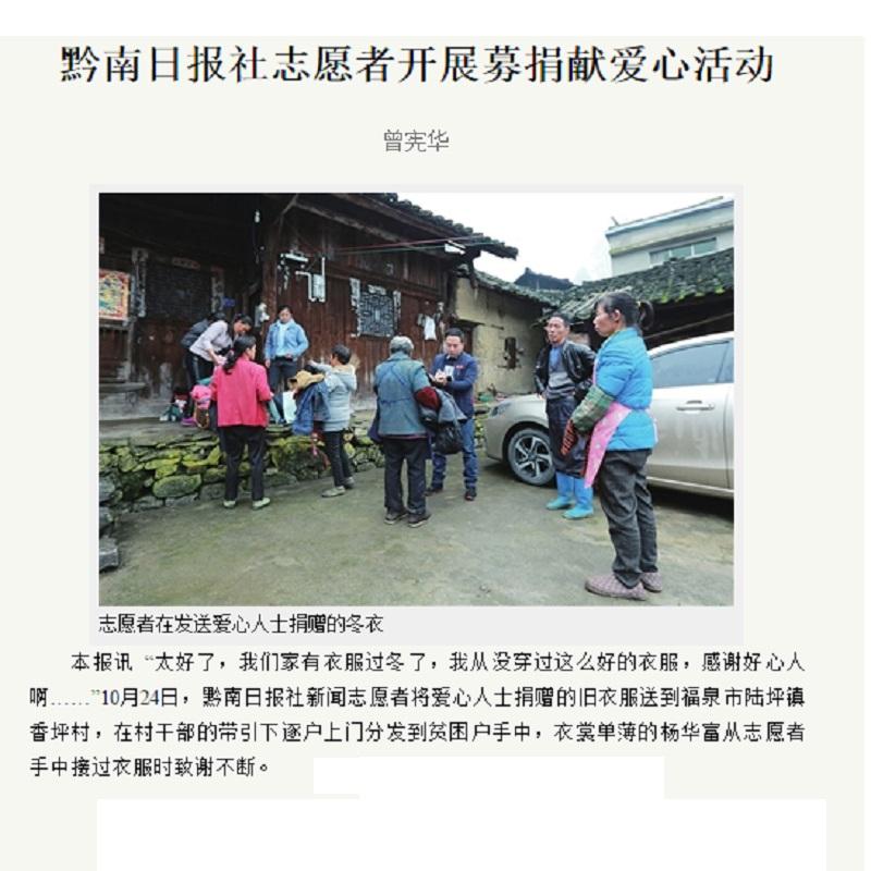 Voluntarii Minnan Daily News desfășoară activități de donație