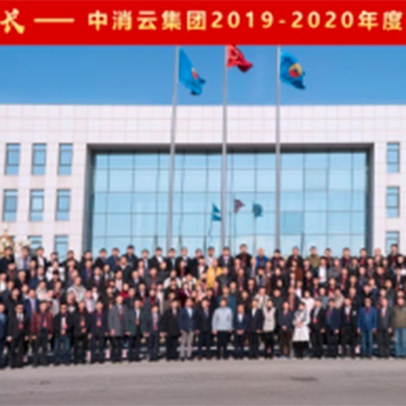 Nicio reuniune de vânzări aniversare Fire Cloud 2019 - 2020